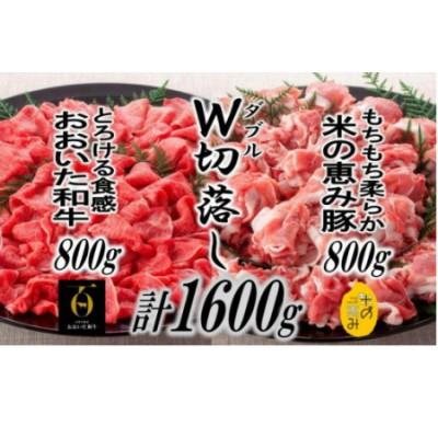 おおいた和牛&米の恵み豚W切り落しセット1.6kg