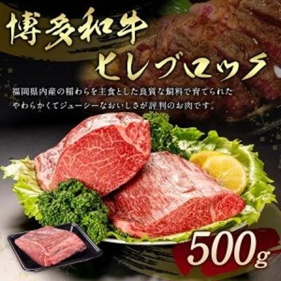 博多和牛 ヒレ ブロック 500g(株式会社フードウェイ)