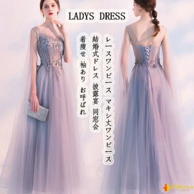 パーティードレス ワンピース フォーマル 結婚式ドレス ウエディングドレス お呼ばれ シースルー 結婚式 成人式 セクシー レディース