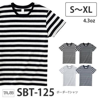 ボーダー Tシャツ SBT-125 [ S,M,L,XLサイズ ] 半袖 TRUSS トラス