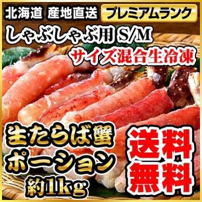 生タラバガニ ポーション (殻むき)しゃぶしゃぶ用 7Lサイズ 生冷凍 約1kg (約21〜31本)