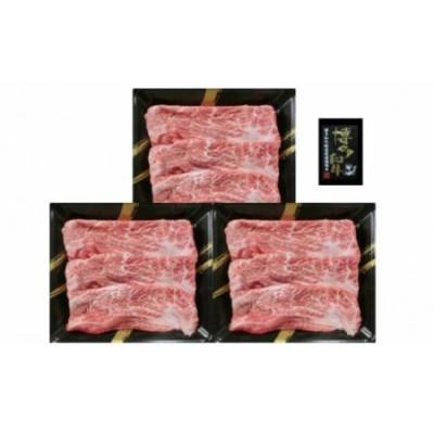 【B-109】A4ランク 博多和牛 すき焼き肉(約500g)