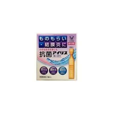 《大正製薬》 抗菌アイリス使いきり (18本) 【第2類医薬品】