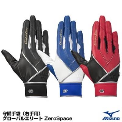 <メール便対応>ミズノ(MIZUNO) 1EJED251 守備手袋(右手用) グローバルエリート ZeroSpace 20%OFF 野球用品 2020SS