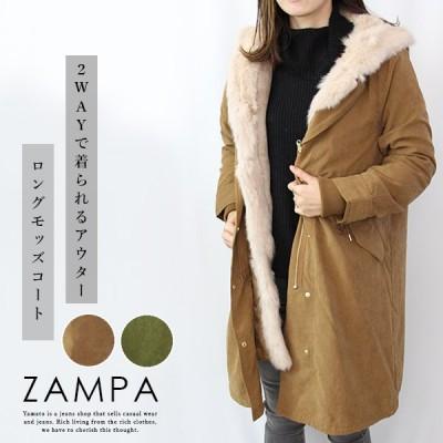 ZAMPA 服 ザンパ モッズコート ラビットファーインナー付きロングモッズコート レディースファッション おしゃれ Z23278