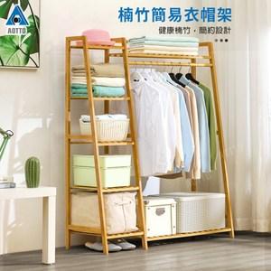 【AOTTO】日式簡約多功能落地開放式衣櫃 衣帽架 掛衣架(簡易衣櫃 原木色