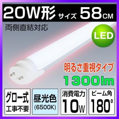 LED蛍光灯 20W形 直管 58CM 軽量 1300lm 高輝度 防虫 LED 蛍光灯 20W型 グロー式工事不要 昼光色 6500K 58cm G13 t8 20W型 PL保険付