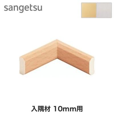 サンゲツ スマートジョイナー入隅材 10mm用 ゴールド/シルバー*SJ16-5/SJ17-5