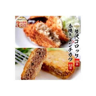 宮崎牛贅沢コロッケと県産牛豚合挽きメンチカツセット(合計2.4kg)