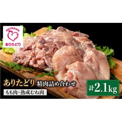【ボリューム満点!】ありたどり もも肉5袋&熟成むね肉2袋 詰め合わせ(計2.1kg)個包装【株式会社いろは精肉店】 [IAG059]