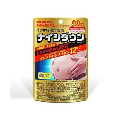 井藤漢方製薬 ナイシダウン 60粒(30日分)(機能性表示食品)