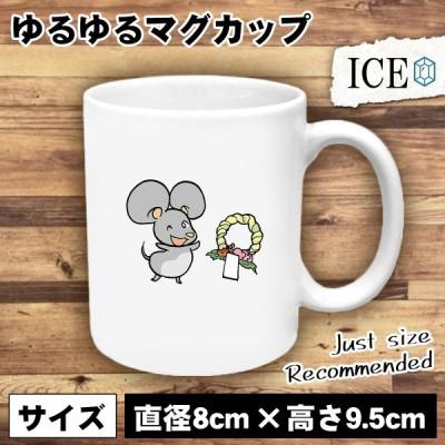 正月 とねずみ おもしろ マグカップ コップ 陶器 可愛い かわいい 白 シンプル かわいい カッコイイ シュール 面白い ジョーク ゆるい プレゼント プレゼント ギ