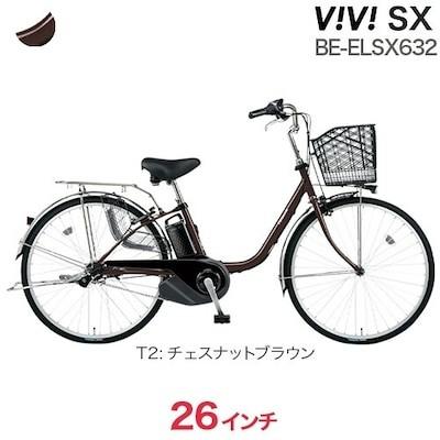 在庫数限りのSALEビビSX 2021年モデルT2:チェスナットブラウン26インチ 3年盗難補償付 パナソニック ビビ SX お買い得モデル 3段変速 BE-ELSX632 8Ah電動自転車