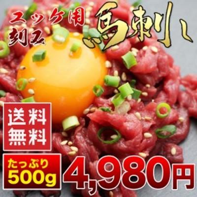 送料無料【刻み馬刺しユッケ用お肉 500g 10人前】半解凍して刻んで、ごま油、卵黄と薬味を混ぜるだけで簡単に本格味の馬刺しユッケ