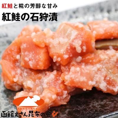 芳醇 鮭の石狩漬 150g 紅鮭の切り身 べにじゃけ糀漬け 紅じゃけ 海鮮漬け ルイベ漬け