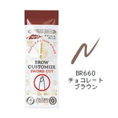 資生堂 マジョリカマジョルカ ブローカスタマイズ(ソードカット)【BR660】(配送区分:B)