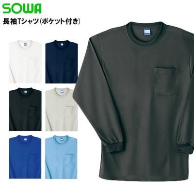 作業服 長袖Tシャツ 桑和SOWA50122