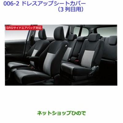 ●◯純正部品トヨタ ウィッシュドレスアップシートカバー(3列目シート用)純正品番 08215-68275