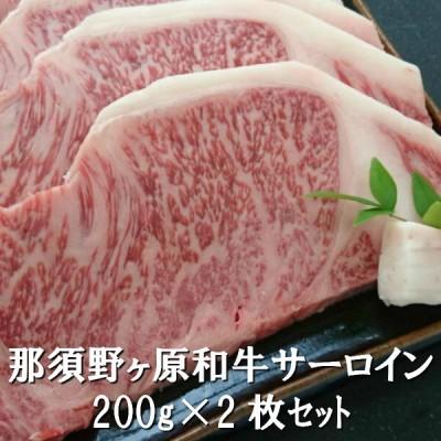 【冷凍】業務用 贈答 お中元 那須野ヶ原和牛 サーロイン 200g×2枚 ステーキ 食品 肉 お試し 訳あり 卸 問屋 直送 2点以上は送料がお得です