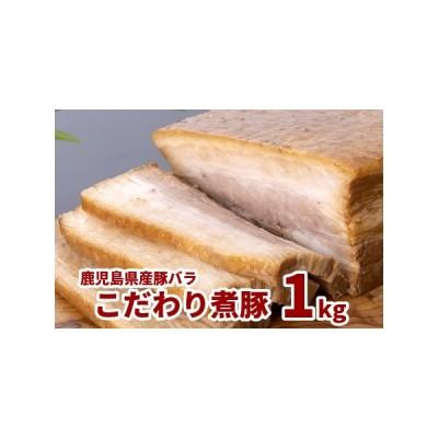 ふるさと納税 087-03 鹿児島県産豚バラこだわり煮豚1kg 鹿児島県南九州市