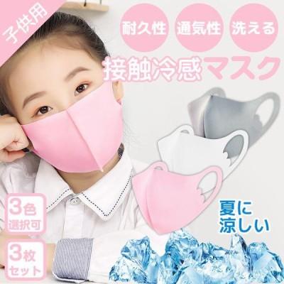 【2-3営業日発送】送料無料 マスク 洗える 立体 マスク 5枚入り 小さめ 子供 大人 個包裝 通気性 快適 花粉対策 防風 洗えるマスク 布