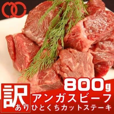 アンガスビーフ ひとくち カット ステーキ 400g×2 牛肉 お中元 お歳暮