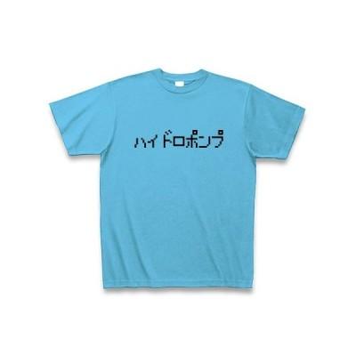 ハイドロポンプ Tシャツ(シーブルー)