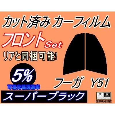 フロント (s) フーガ Y51 (5%) カット済み カーフィルム KNY51 Y51系 ニッサン