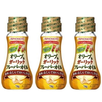 味の素オリーブ&ガーリックフレーバーオイル 70g 1セット(3本入)