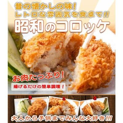 昭和のコロッケ 100g×5個 完全手作り 冷凍でお届けコロッケ