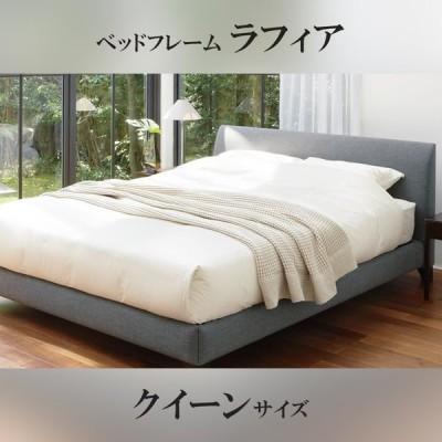 [関東配送料無料] 日本ベッド ベッドフレーム ラフィア RAFFIA クイーンサイズ C091 C094 C095 C096 CQ [フレームのみ]