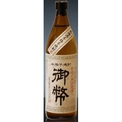 【3本(個)セット】姫泉酒造  御幣(ごへい) 無濾過 芋 20度 900ml.snb  お届けまで8日ほどかかります