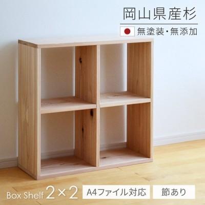本棚 書棚 シェルフ 2×2 BX-SG2x2 杉節あり 68cm幅 【A4ファイル対応】 ボックスシェルフ sny work's 完成品 スギ ナチュラル 天然木 木製 日本製 送料無料