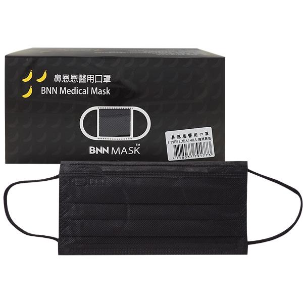 BNN鼻恩恩 成人平面醫用口罩(40入)搖滾黑色(醫療口罩)【小三美日】D791773