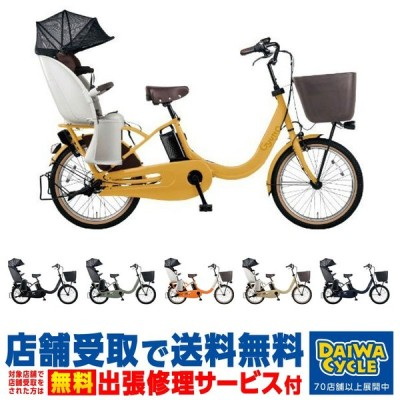 ((店舗受取限定)) ギュットクルームR EX BE-ELRE03 2020年/ パナソニック 電動自転車