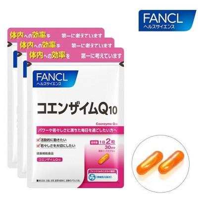 コエンザイムQ10 約90日分 サプリメント サプリ 美容サプリ 女性 女性サプリ 健康サプリ 健康食品 ファンケル FANCL 公式