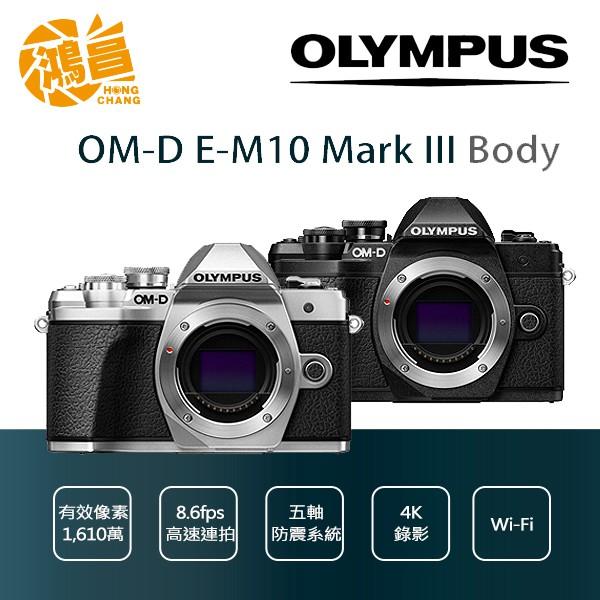 Olympus E-M10 Mark III 單機身 元佑公司貨 回函送2千禮券+原電 BODY 銀色/黑色【鴻昌】