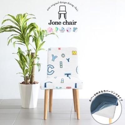 ダイニングチェア 北欧 おしゃれ 食卓椅子 1脚 ダイニング 椅子 デスクチェア Jone チェア 1P カバーリングタイプ イラスト ナチュラル脚