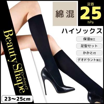 Beauty Shape ビューティーシェイプ レディース着圧ハイソックス 38cm丈 足首25hPa グンゼ GUNZE[EBG502](ブラック×23-25cm)