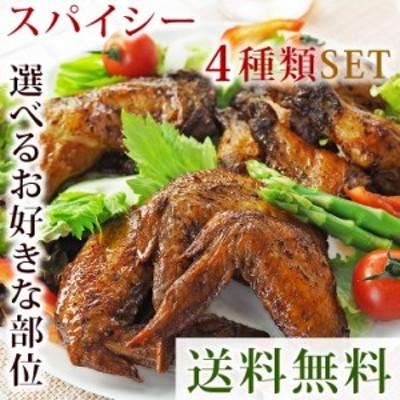 送料無料!選べる鶏アラカルト スパイシー味 生