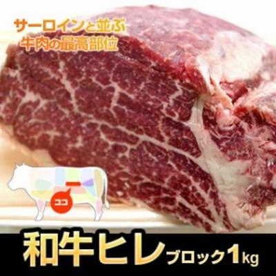 【九州産】和牛ヒレ肉ブロック1kg ステーキに!ローストビーフに