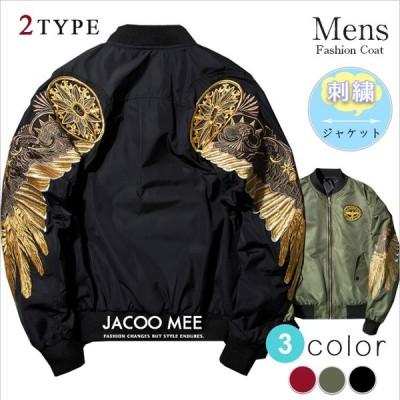 ジャケット メンズ スカジャン 刺繍 翼 スプリングジャケット MA-1 ミリタリージャケット 中綿 ブルゾン ジャンパー アウター 春物 送料無料