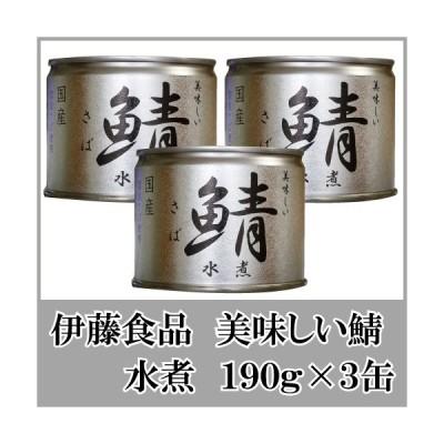 鯖缶 伊藤食品 美味しい鯖 水煮 190g 3缶