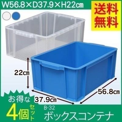 コンテナボックス 収納ボックス おしゃれ 4個セット BOXコンテナ B-32×4 アイリスオーヤマ