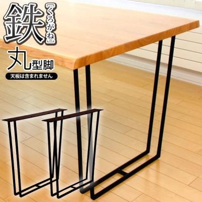 ダイニングテーブル用 無垢鉄脚 鉄(くろがね) ロートアイアン ムク・プラス 丸型