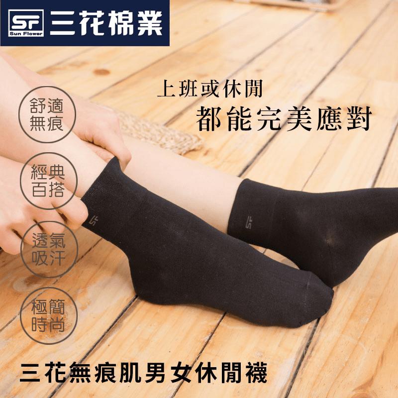 【Sun Flower三花】無痕肌1/2男女適用襪 休閒襪 襪子 22~26cm