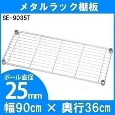 スチールラック メタルラック 棚板 25mm SE-9035T アイリスオーヤマ (D)