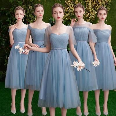 5size・5type ブライズメイド ドレス 膝下丈 ブルー 6タイプ お揃いドレス お呼ばれドレス パーティードレス 結婚式 あずき 膝丈ドレス
