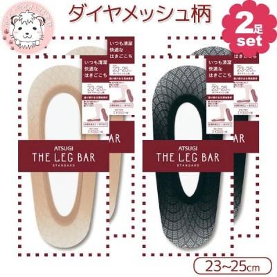 アツギ THE LEG BAR ダイヤメッシュ柄 フットカバー 2足セット VL63583 23-25cm ATSUGI ザレッグバー FOOTCOVER加工 ナイロン