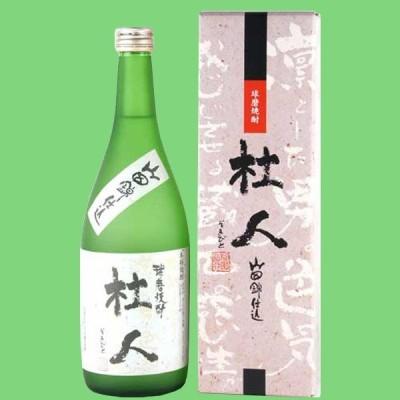 杜人(そまびと) 山田錦仕込み 米焼酎 25度 720ml(箱入)(5)